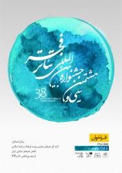 فراخوان سی و هشتمین جشنواره بینالمللی تئاتر فجر منتشر شد | عکس