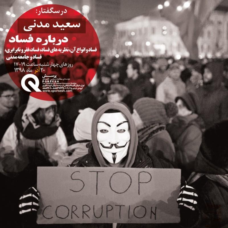 فساد به روایت سعید مدنی | عکس