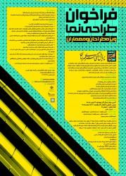 پردیس فرهنگی هنری مهرسان برای طراحی نمای خود فراخوان داد | عکس