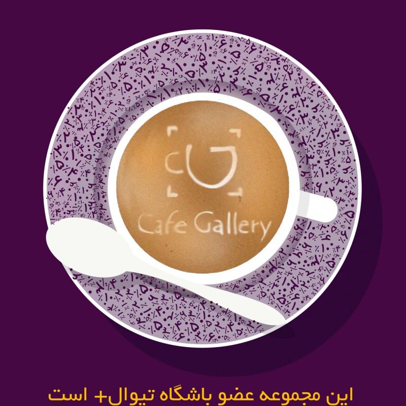 ۲۰٪ تخفیف کافه «گالری خانه هنرمندان» در تماشاخانه ایرانشهر ویژه مشترکان تیوالپلاس | عکس