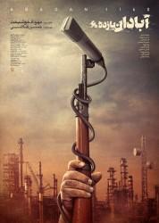 فیلم آبادان یازده ۶۰ | خرده روایتهایی که مخاطب را سردرگم می کند | عکس