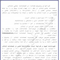 انتشار فراخوان پذیرش مقاله در فصلنامه علمی تئاتر   عکس