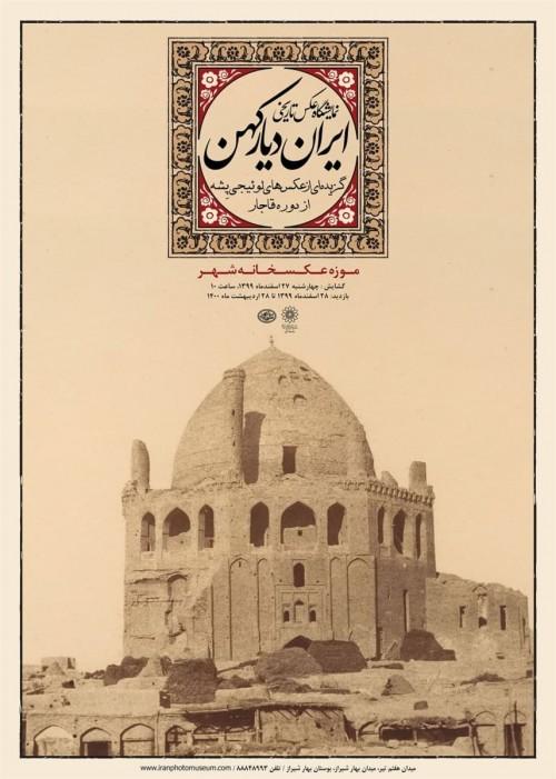 عکس نمایشگاه ایران دیار کهن
