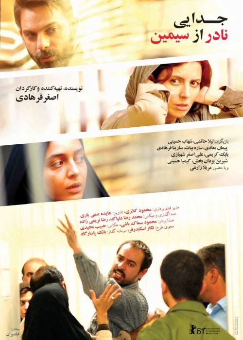عکس فیلم جدایی نادر از سیمین