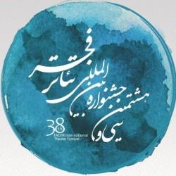 نمایندگان ۲۱ کشور در جشنواره بینالمللی تئاتر فجر حضور دارند | عکس