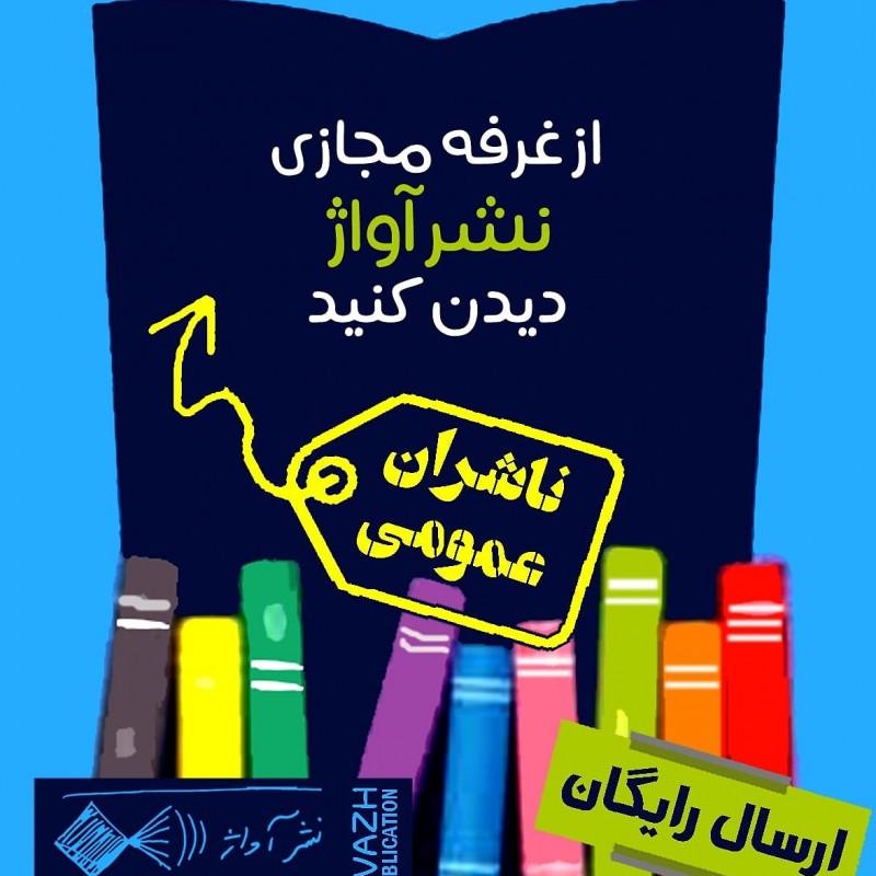 کتابهای نشر «آواژ» در نخستین نمایشگاه مجازی کتاب تهران | عکس