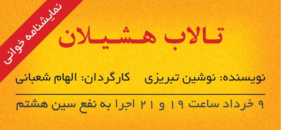 عکس نمایشنامهخوانی تالاب هشیلان