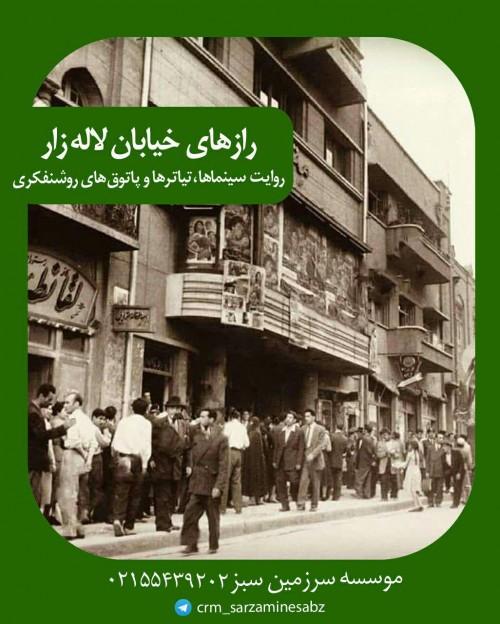 عکس گردش رازهای خیابان لالهزار