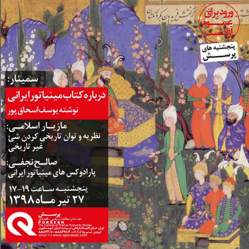 مینیاتور ایرانی در موسسه پرسش  | عکس