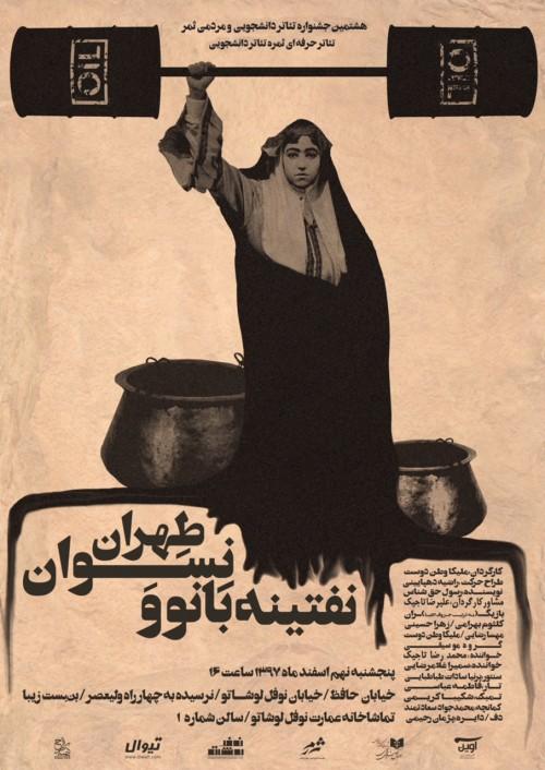 عکس نمایش نفتینه بانو و نسوان طهران