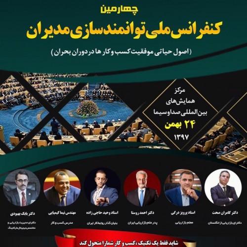 کنفرانس ملی توانمندسازی مدیران | چهارمین دوره