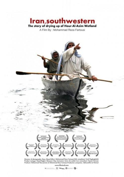 عکس مستند ایران، جنوب غربی