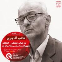 درسگفتارهای جدید صالح نجفی و هاشم آقاجری در موسسه «پرسش» | عکس