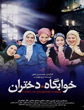 عکس فیلم خوابگاه دختران