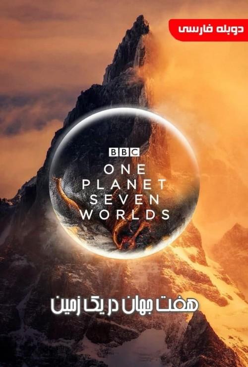 عکس سریال مستند هفت جهان در یک زمین