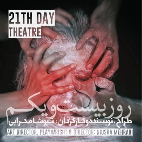 نمایش روز بیست و یکم