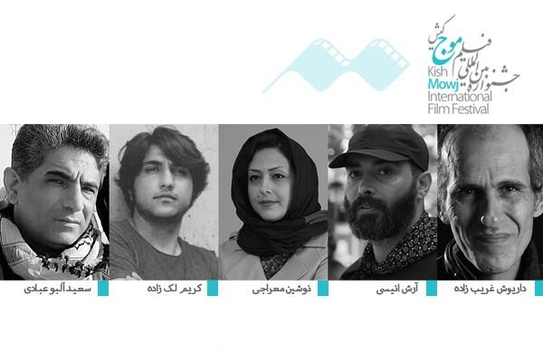 معرفی داوران بخش فیلمنامه چهارمین جشنواره بینالمللی فیلم «موج» | عکس