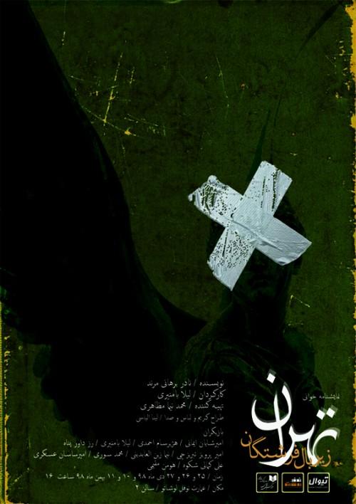 عکس نمایش تهران زیر بال فرشتگان
