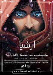 دومین جلد رمان گرافیکی «ارشیا» رونمایی میشود | عکس