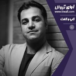 نمایش همه چیز درباره آقای «ف» | گفتگوی تیوال با آرش عباسی | عکس