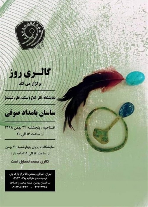 عکس نمایشگاه آثار ساسان بامداد صوفی