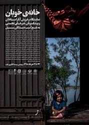 نمایشگاه خانه خوبان | فروش آثار هنرهای تجسمی به نفع سیل زدگان در نمایشگاه