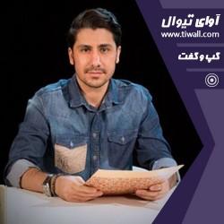 نمایش زهرماری | گفتگوی تیوال با علی احمدی | عکس