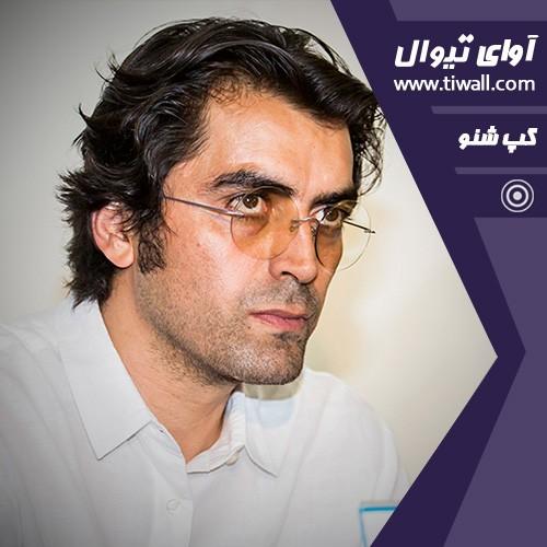 گفتگوی تیوال با ابراهیم ایرج زاد | عکس