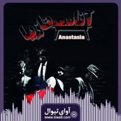 نمایش آناستازیا | گفتگوی تیوال با حمیدرضا فارسی | عکس