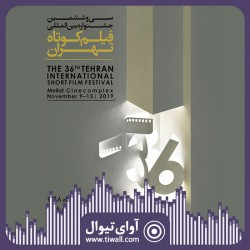 روزانه سی و ششمین جشنواره فیلم کوتاه تهران، شماره سوم | عکس