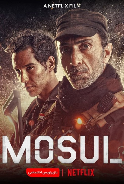 عکس فیلم موصل