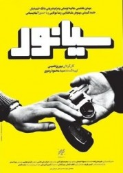 فیلم سیانور   به دلیل عدم نمایش در ٣ روز اول جشنواره؛ سیانور از رقابت انتخاب آرای مردمی خارج شد   عکس