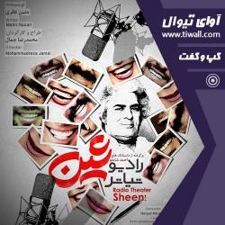 رادیو تئاتر شین | گفتگوی تیوال با محمدرضا جمال | عکس