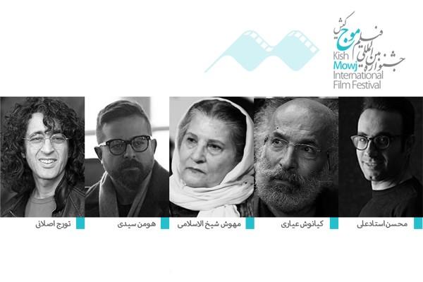 داوری بخش «ملی» چهارمین جشنواره فیلم «موج» کیش توسط چهرههای مطرح سینما | عکس