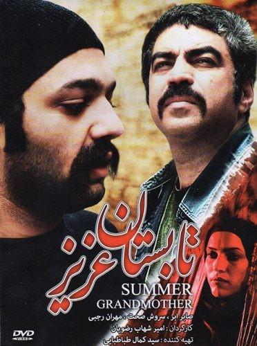 عکس فیلم تابستان عزیز