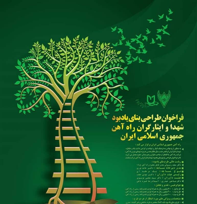 انتشار فراخوان مسابقه طراحی لوح و بنای یادبود شهدا و ایثارگران | عکس