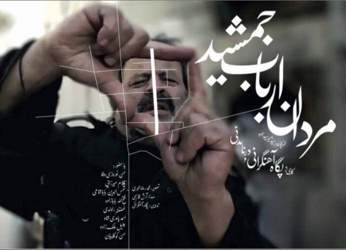 عکس فیلم مردان ارباب جمشید (هنر و تجربه - مستند)