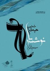 اعلام اسامی نامزدهای ششمین جشن نوشتار سینما | عکس