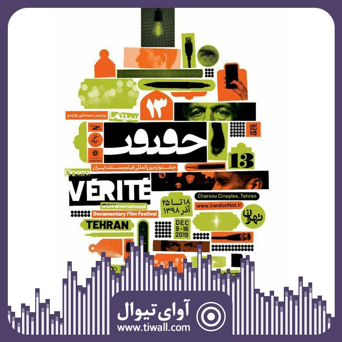 گفتگوی تیوال با محمدرضا خوش فرمان | عکس