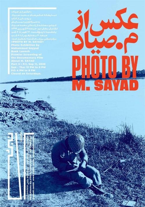 عکس نمایشگاه عکس از م. صیاد