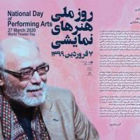 ویدئوی روز ملی هنرهای نمایشی در سال ۹۹ با شعار «امسال را در خانه میمانیم» منتشر شد. | عکس