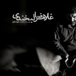 نمایش غلامرضا لبخندی | عکس
