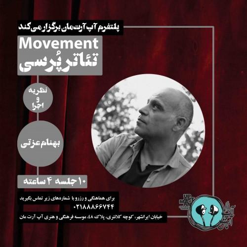 عکس کارگاه تئاترپُرسی / Movement  نظریه و اجرا