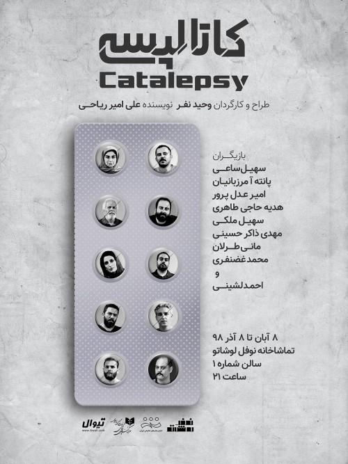 عکس نمایش کاتالپسی