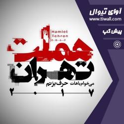 نمایش هملت، تهران ۲۰۱۷ | نمایش هملت، تهران ۲۰۱۷ | عکس