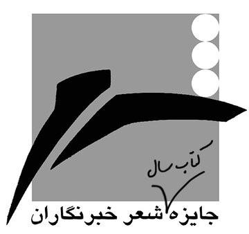 معرفی نامزدهای جایزه کتاب سال شعر به انتخاب خبرنگاران   عکس