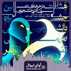 گفتگوی تیوال با افشین علی اصفهانی | عکس