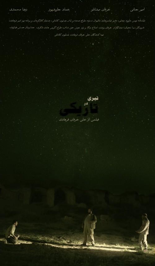 عکس فیلم کوتاه تیری در تاریکی