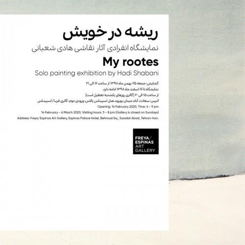 عکس نمایشگاه ریشه در خویش