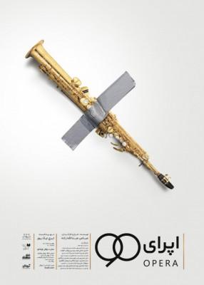 نمایش «اپرای ۹۰» تازهترین نمایش عباس عبدالله زاده نویسنده و کارگردان تئاتر است که از ۲۲ بهمن ماه به مدت یک ماه در سالن اصلی عمارت نوفل لوشاتو به صحنه خواهد رفت | عکس